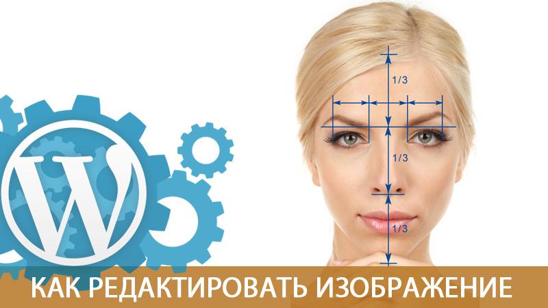 Как редактировать изображение во редакторе WordPress