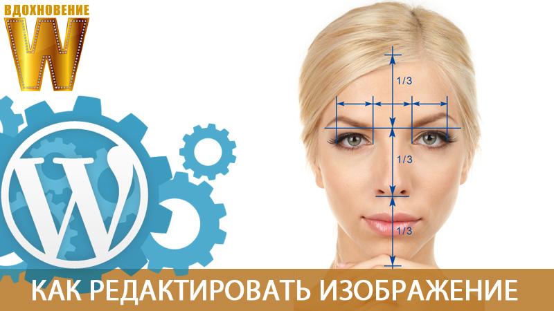 Как редактировать изображение