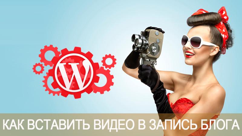 Как вставить видео в запись блога на WordPress (обзор)