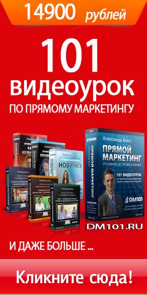 101 видеоурок по практическому применению прямого маркетинга