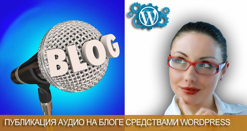 Публикация аудио на блоге средствами WordPress