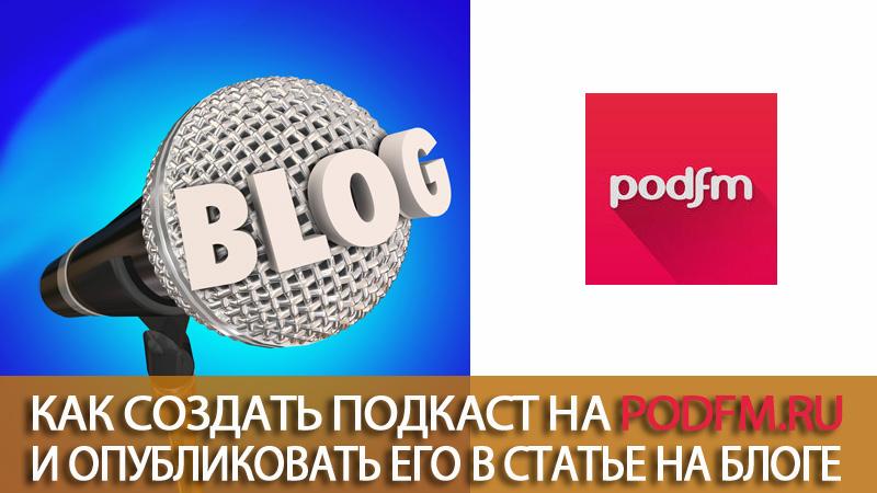 Как создать подкаст на podfm.ru и опубликовать его на блоге на WordPress.