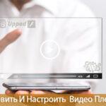 Установка, настройка и использование видео плеера Uppod