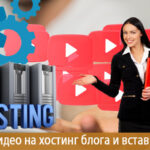 Загрузка видео на хостинг блога и вставка в запись