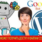 Письмо от Гугла - Googlebot не может получить доступ к файлам CSS и JS на сайте