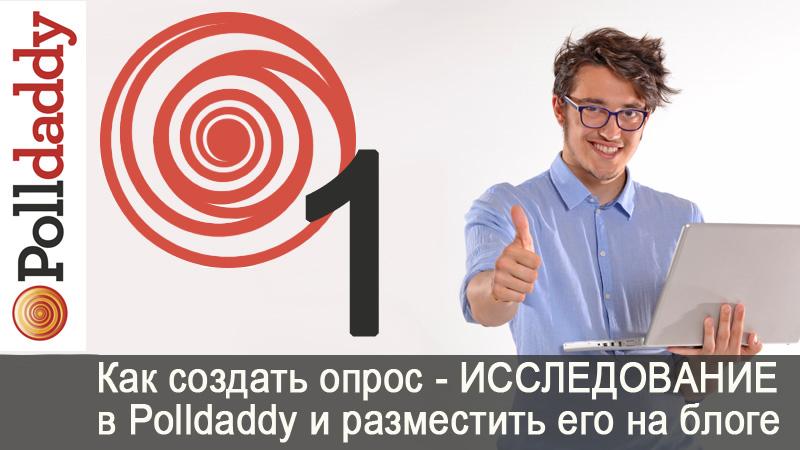 Polldaddy. Как создать опрос-исследование в сервисе Polldaddy и разместить на блоге.