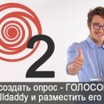 Polldaddy. Как создать опрос-голосование в сервисе Polldaddy