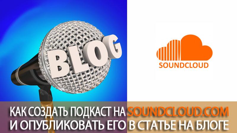 Как создать подкаст на SoundCloud.com и опубликовать его на блоге на WordPress