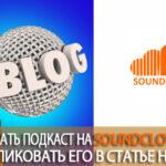 Как создать аккаунт на SoundCloud