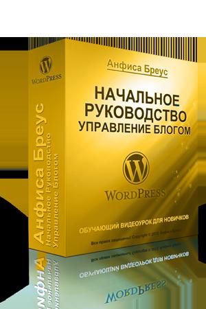 Видео Руководство По Управлению Блогом На WordPress