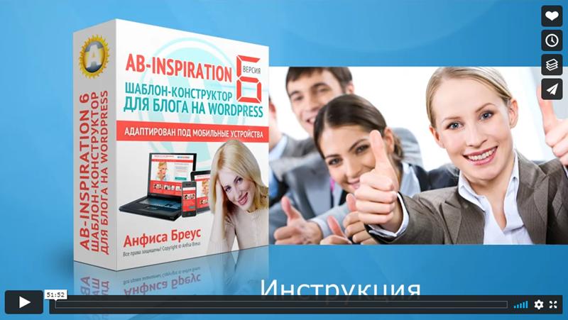 """Полная пошаговая инструкция по настройке блога на WordPress c шаблоном """"AB-Inspiration 5.7"""""""