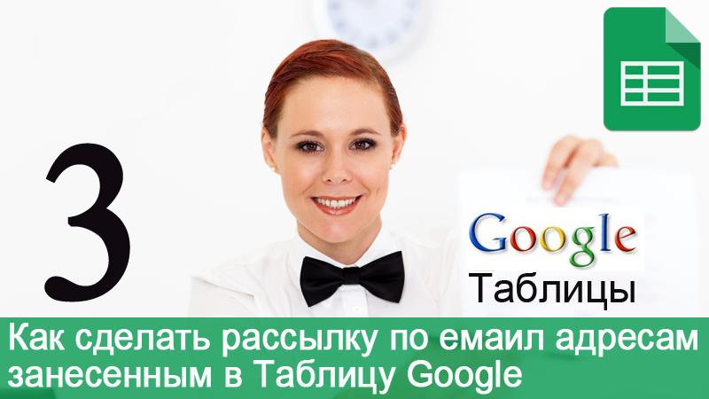 Урок 39. Таблицу Google - рассылка. Как сделать рассылку по емаил адресам занесенным в Таблицу Google.