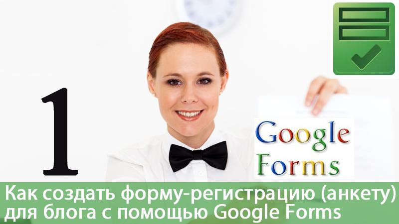 Как создать форму-регистрацию (анкету) в компанию с помощью сервиса Google Forms.