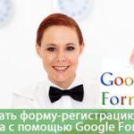 """Как создать форму-регистрацию (анкету) в компанию с помощью сервиса """"Формы Google"""""""