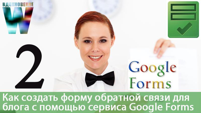 Как создать форму обратной связи с помощью сервиса Google Forms