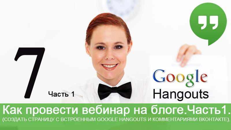 Как провести вебинар на блоге создав страницу с встроенным Hangouts и комментариями ВКонтакте и в Фейсбук. Часть 1.