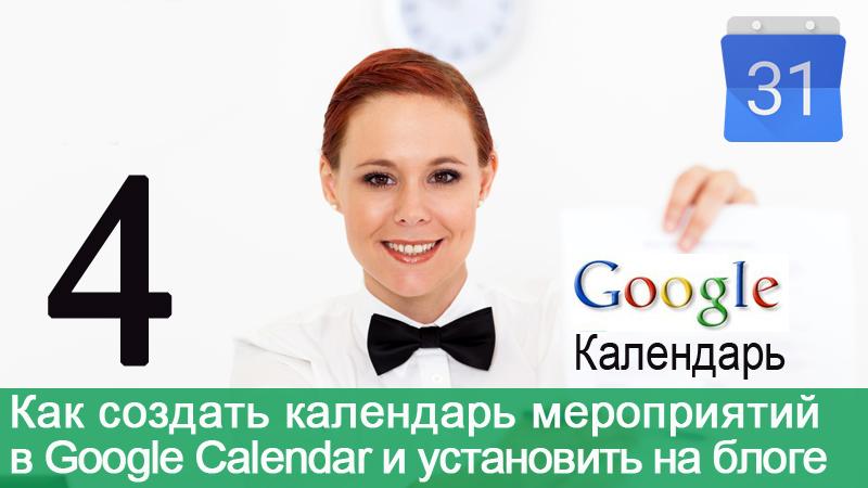 Как создать календарь событий/мероприятий в Google Сalendar и установить его на блоге