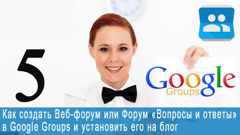 Google Groups - форум. Как создать Веб-форум или Форум «Вопросы и ответы» в Google Groups и установить на блог на WordPress.