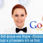 Как создать Веб-форум или Форум «Вопросы и ответы» в Google Groups и установить его на блог.