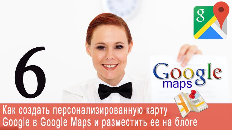 Как создать персонализированную карту Google в Google Maps и разместить ее на блоге Wordpress.