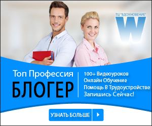 Центр подготовки профессиональных блогеров