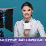 Как провести видеоинтервью в прямом эфире с помощью сервиса blab.im