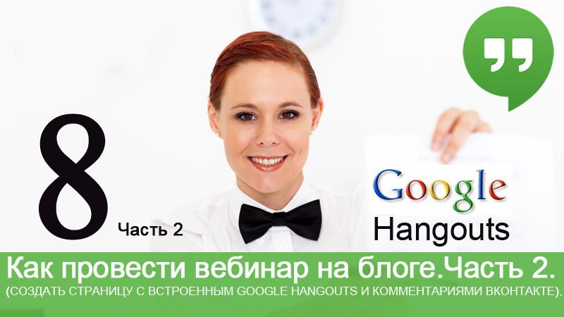 Как провести вебинар на блоге создав страницу с встроенным Hangouts и комментариями ВКонтакте и в Фейсбук.