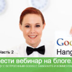 Как провести вебинар на блоге через Youtube и Google Hangouts