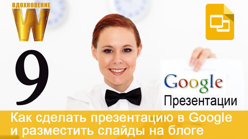 Как сделать презентацию в Google и разместить слайды на блоге