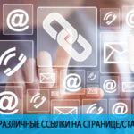 Как сделать различные ссылки на странице/статье на блоге