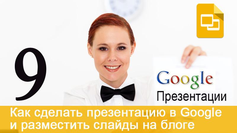 Google Презентации. Как сделать презентацию в Google и разместить слайды на блоге на WordPress.