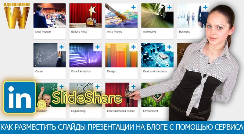 Как разместить слайды презентации на блоге с помощью сервиса slideshare.net.