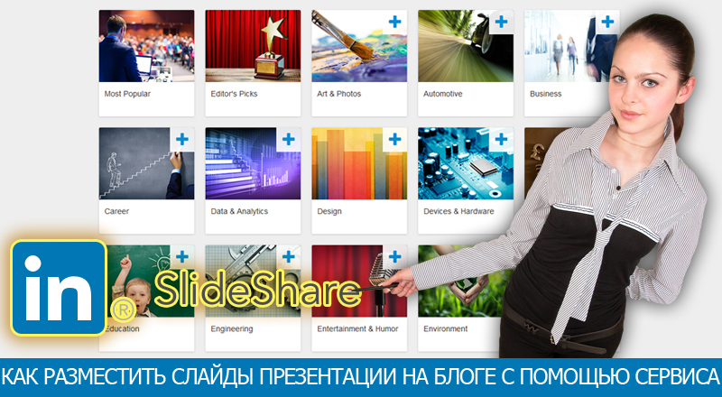 Как разместить слайды презентации на блоге с помощью сервиса SLideShare.net