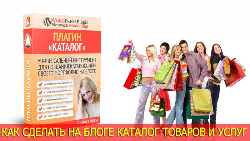 Каталог на блоге WordPress