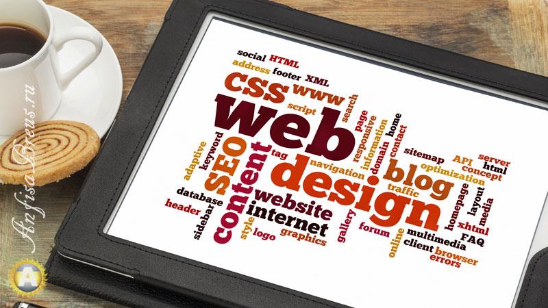 Что значит современный и эффектный внешний вид блога