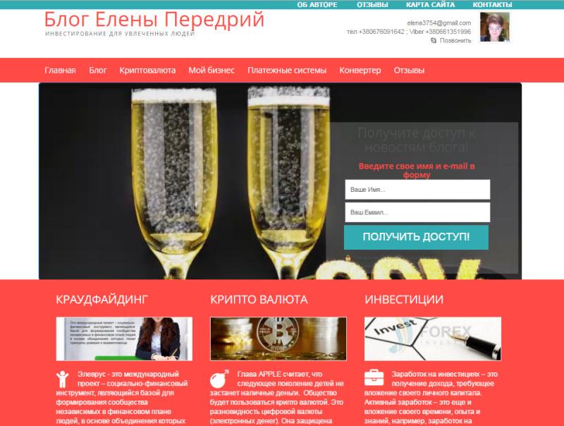 elenaperedriy.ru
