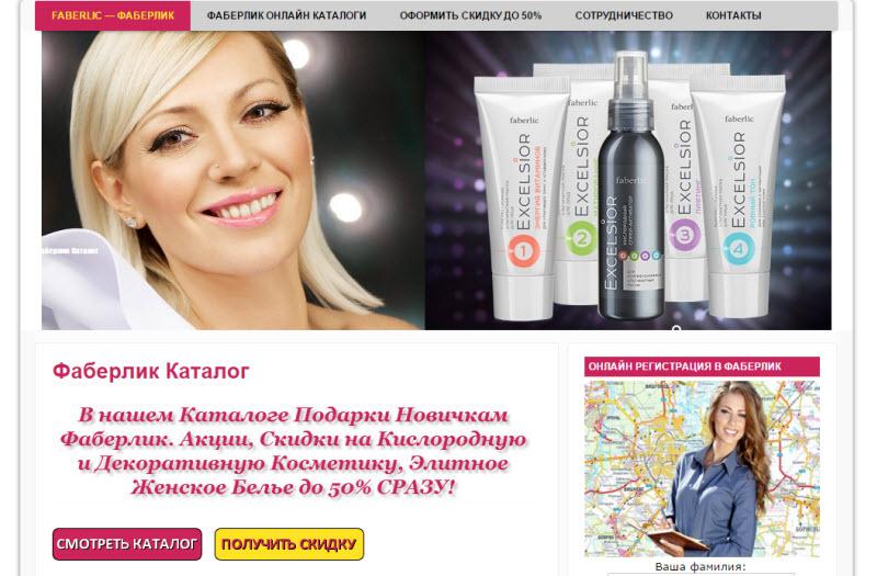 faberlic-katalog.in