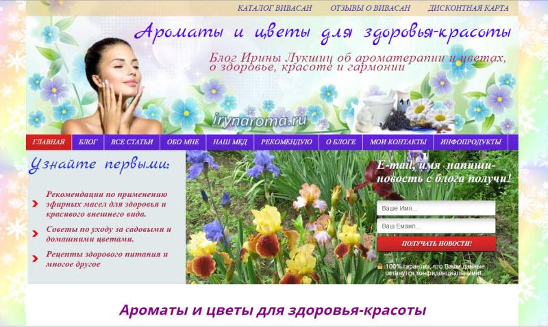 irynaroma.ru