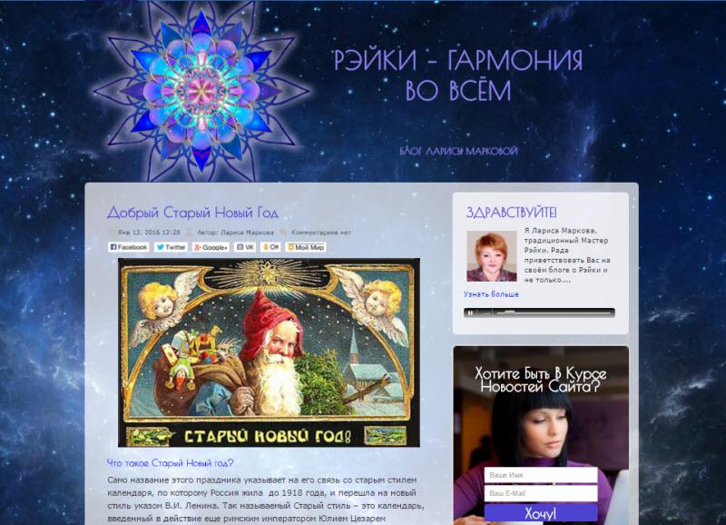 larisamarkova.ru