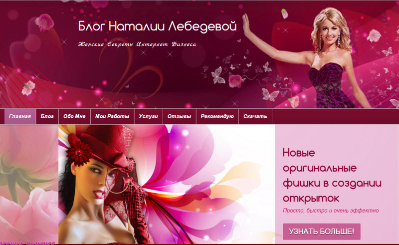 lebedevanatali.ru