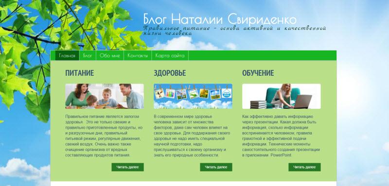 nsviridenko.ru