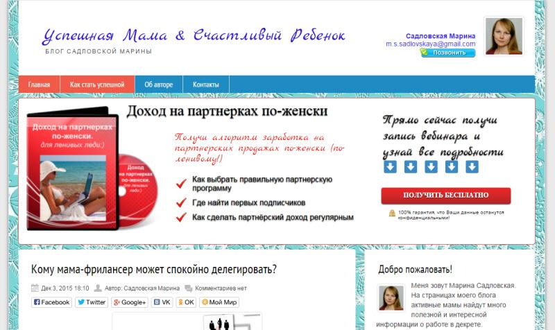 uspeshnaya-mama.ru