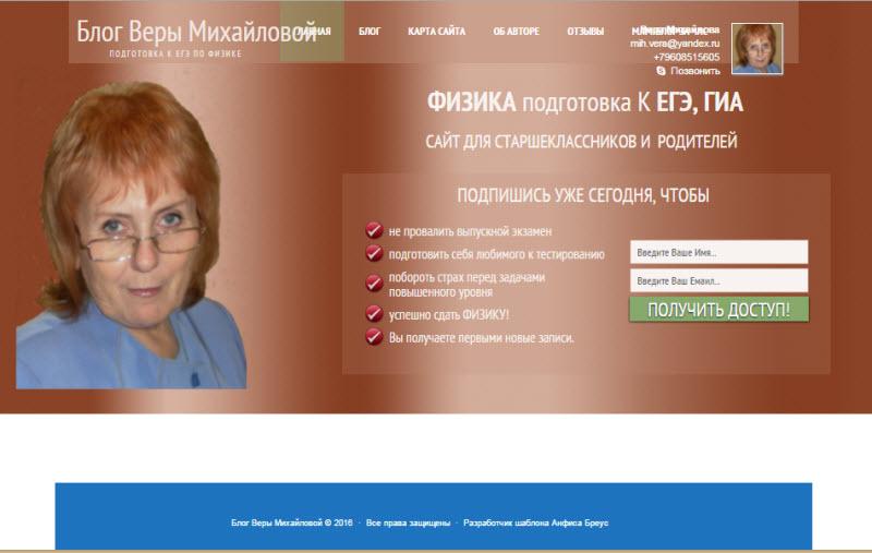 veramihailova.ru