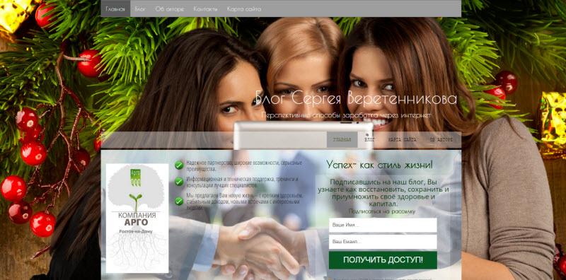 veretennikov.argonadonu.ru