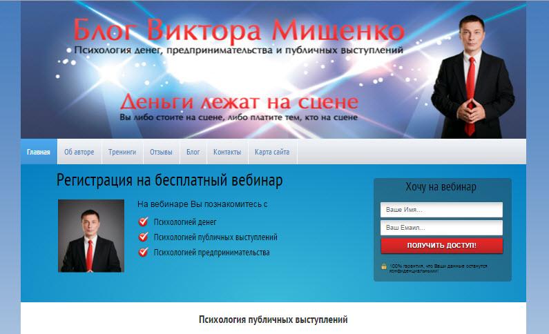 viktormishenko.com
