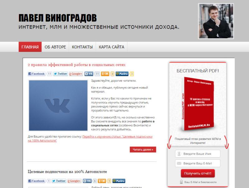vinogradovpavel.ru