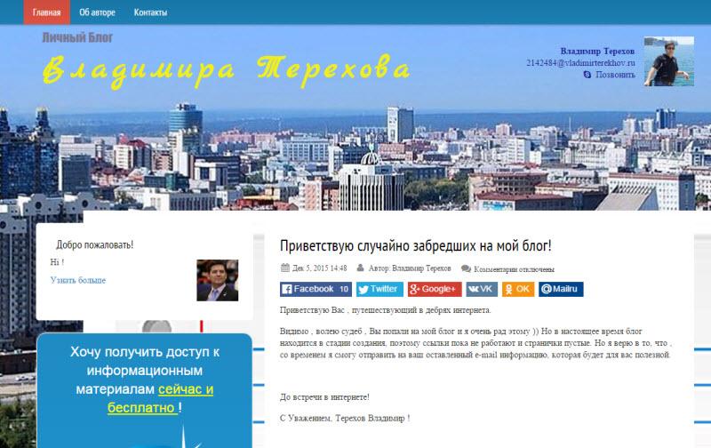 vladimirterekhov.ru