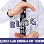 Почему сегодня блог должен быть главным инструментом в Интернет