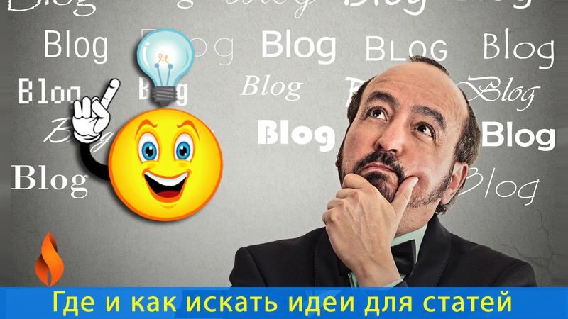Где и как искать идеи для статей блога на WordPress