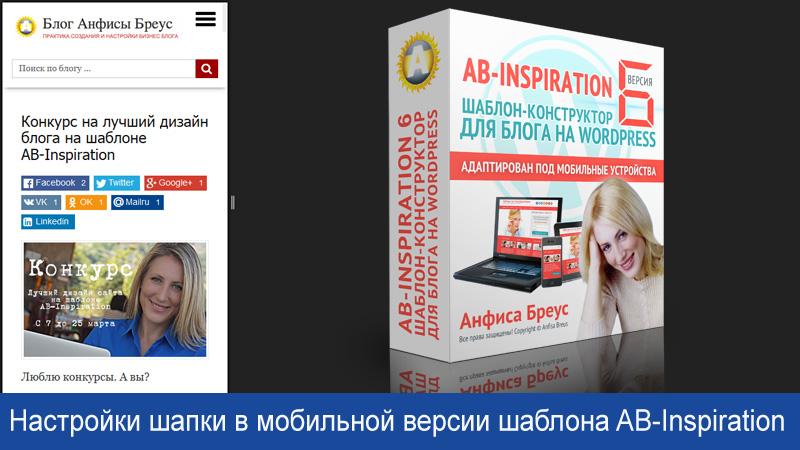 Настройки шапки в мобильной версии шаблона AB-Inspiration